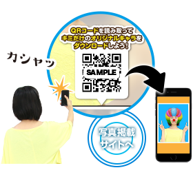 QRコードを撮影し、専用サイトへアクセス。