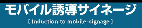 モバイル誘導サイネージ