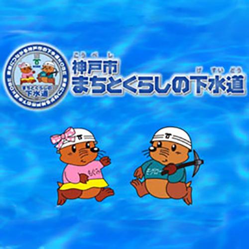 神戸市のポートアイランド処理場内 下水道展示室