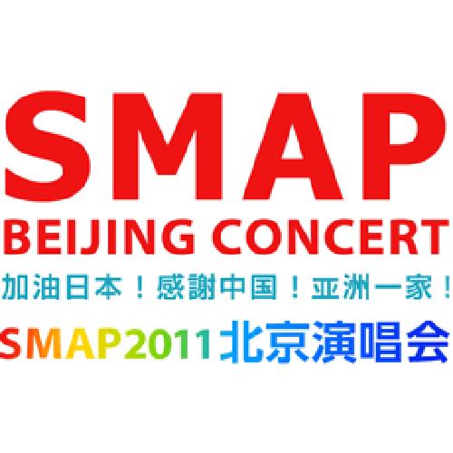 SMAP北京公演2011