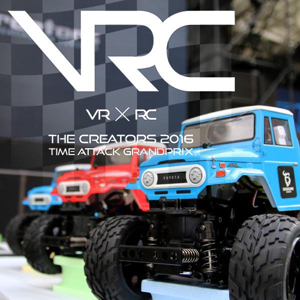 VRC( VR × RC )タイムアタックグランプリ