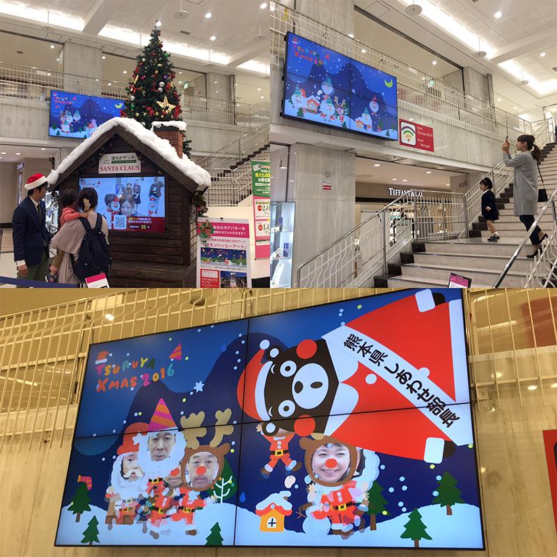 鶴屋百貨店「誰もがサンタ」AR体験イベント