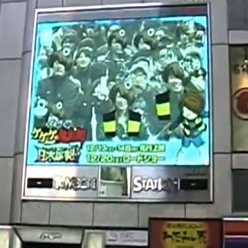 劇場版 ゲゲゲの鬼太郎 日本爆裂!!屋外ビジョン広告