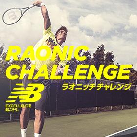 ニューバランスジャパン 「ラオニッチ チャレンジ」ゲーム