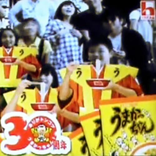 うまかっちゃん30周年記念プロモーション