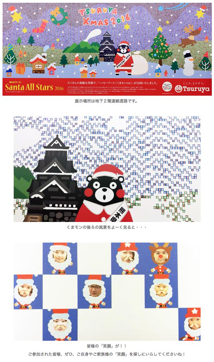 鶴屋百貨店 クリスマス しくみデザイン