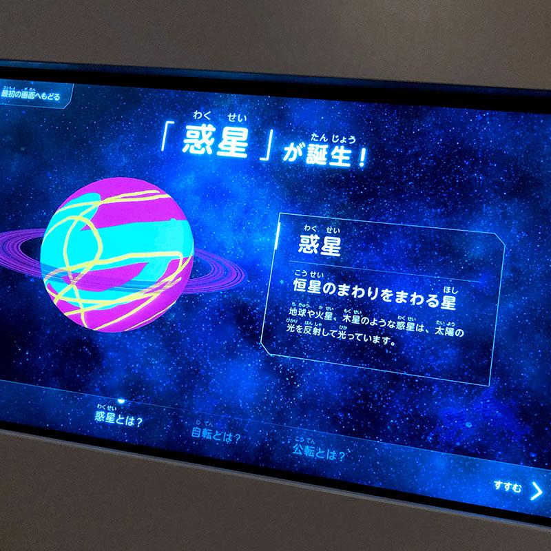 福岡県青少年科学館 宇宙コーナー「惑星系をつくろう」