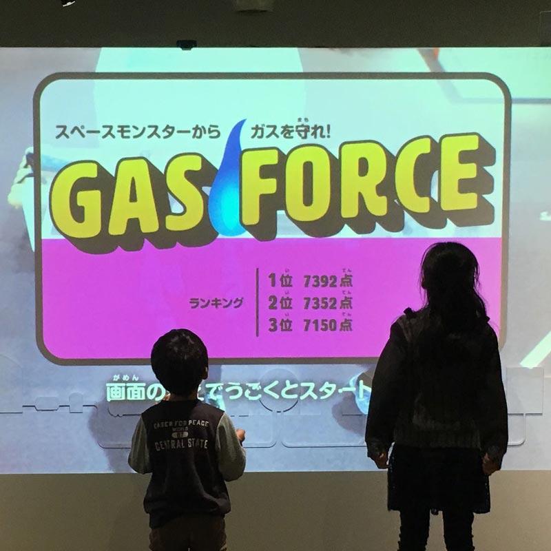 西部ガス「ガスフォース」