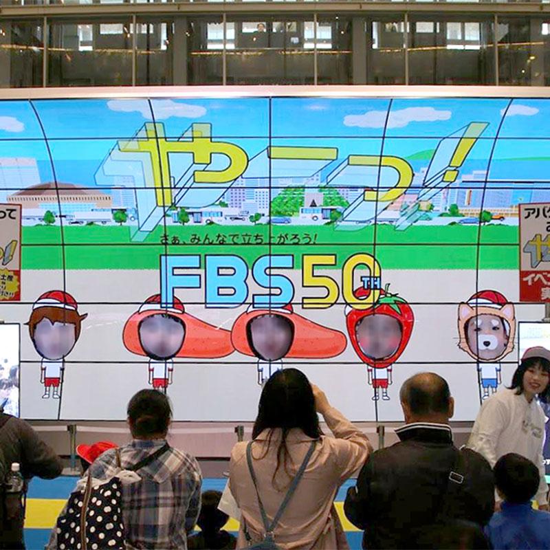 FBS福岡放送 開局50周年「やーっ!FBS」インタラクティブシステム