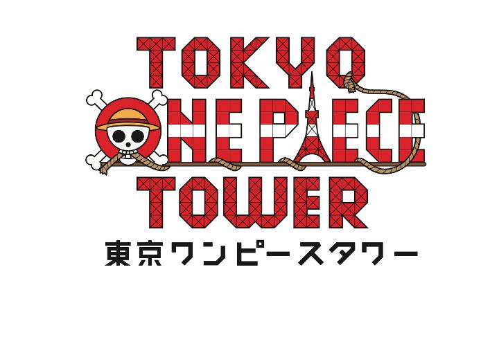 720_画像2「東京ワンピースタワー」ロゴマーク