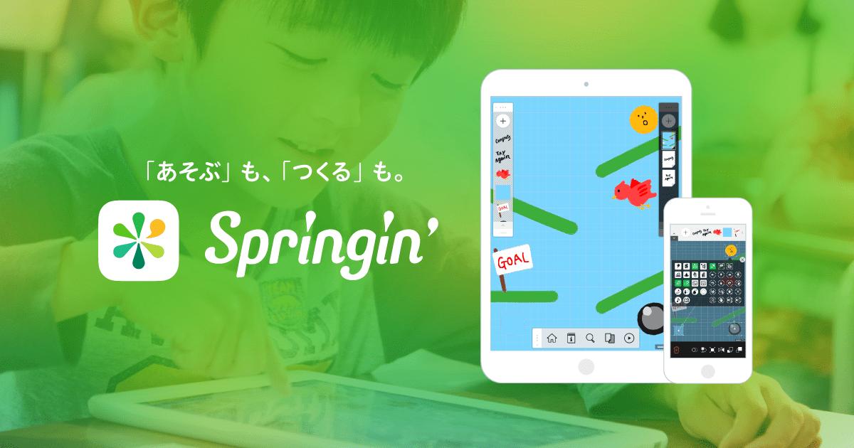 Springin'
