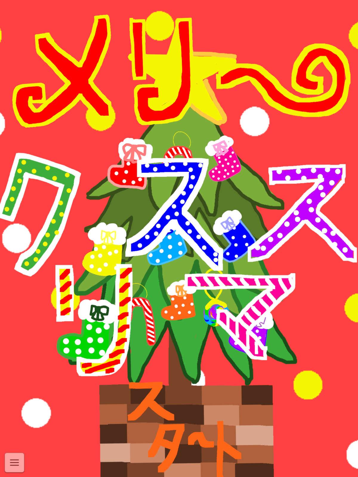 springin-christmas-1