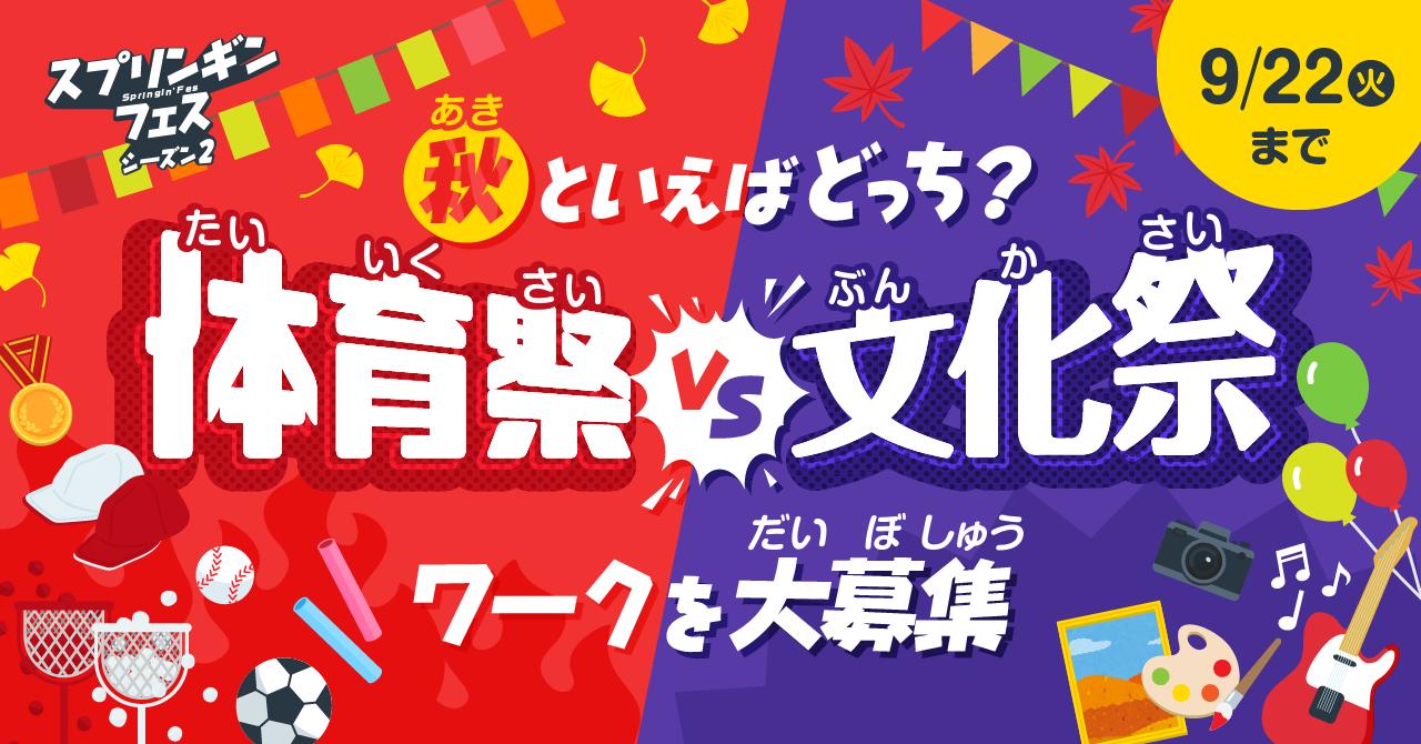 秋といえばどっち?体育祭 vs 文化祭ワークを大募集!