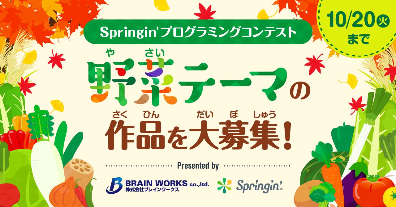 Springin'プログラミングコンテスト 野菜テーマの作品を大募集!