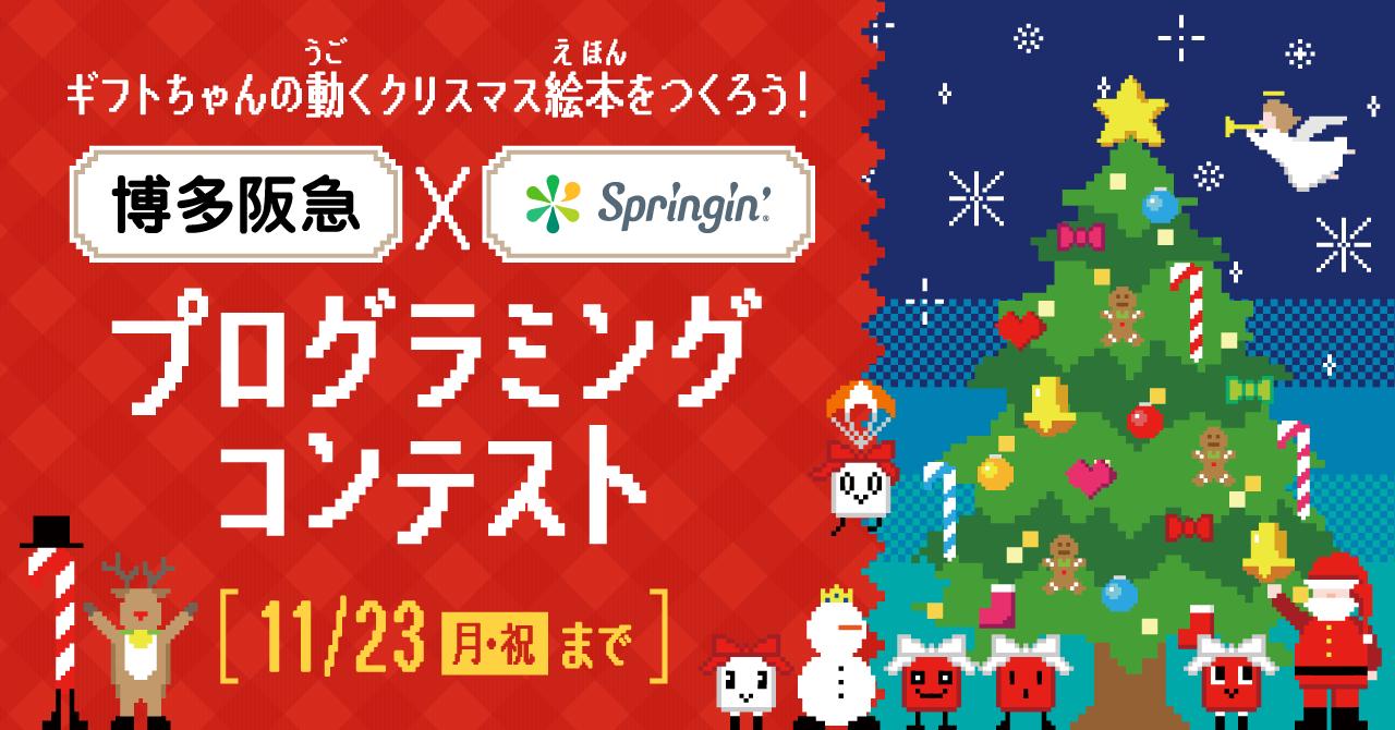 動くクリスマス絵本をつくろう!博多阪急×Springin' プログラミングコンテスト