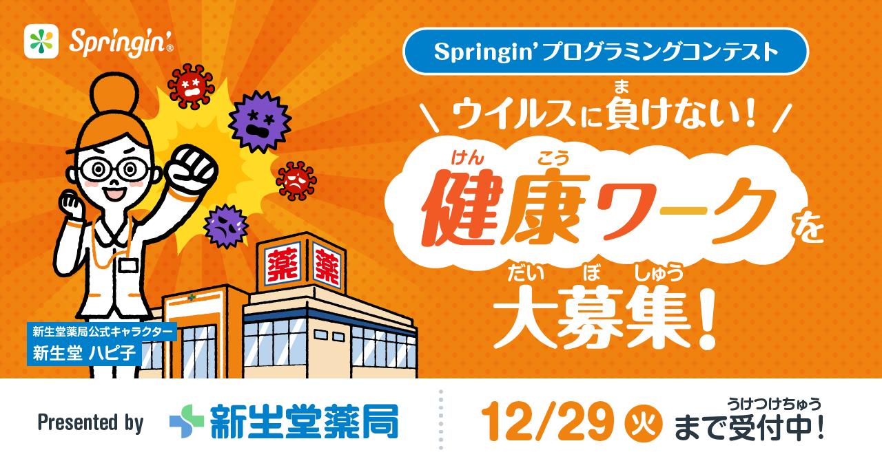 新生堂薬局×Springin'でプログラミングコンテストを開催!